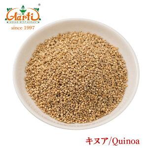 キヌア 1kg 業務用,常温便,Quinoa,スーパーフード,穀物,神戸アールティー,合計3980円以上のご注文で送料無料