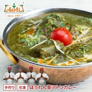 ほうれん草マトンカレー 単品 (250g)Palak Mutton Curry ほうれん草 羊肉 マトン ジビエ カレー インドカレー 通販 スパイス 神戸アールティー