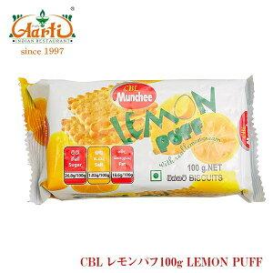 CBL レモンパフ 100g LEMON PUFF 通常便 お菓子 クッキー ビスケット 通販 神戸アールティー