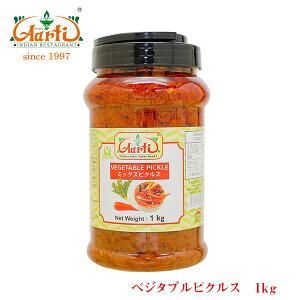 ベジタブルミックスピクルス 1kg 3本 通常便,Pickle,Achar,お漬物,ピクルス,アチャール