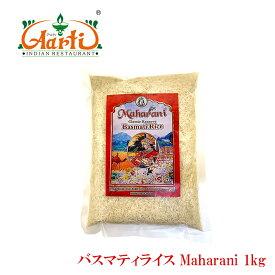 バスマティライス Maharani 1kg(1袋)インド産 Aromatic Rice,常温便,ヒエリ,米,Basmati Rice,香り米,バスマティーライス,香米