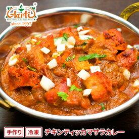【大盛り華麗祭】チキンティッカマサラカレー 単品(250g)Chicken Tikka Masala Curry チキンティッカ タンドール カレー インドカレー チキンカレー 通販 スパイス 神戸アールティー