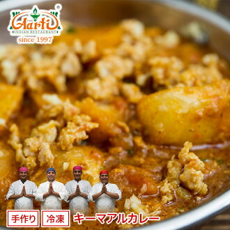 キーマアルカレー one piece of article (170 g) is overjoyed, and taste of the cock ground meat fits the potato which performed bare deep frying!