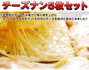 チーズナン(5枚)インドカレーと絶妙にマッチ!ナンタンドール料理インド料理神戸アールティー合計10000円以上のご注文で送料無料通販