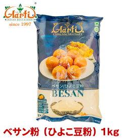 ベサン粉 (ひよこ豆粉) 1kg / 1000gBesan Gram Flour ベサン粉 グラム グラムフラワー ベッサン ベスン サウム ガルバンゾ グルテンフリー 粉末 パウダー