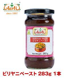 【20%OFF】ビリヤニペースト 283g 1本Biryani Paste ビリヤニ ビリヤーニ ペースト 炊き込みご飯 調味料 スパイス 食材 材料 ソース