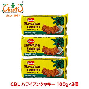 ハワイアンクッキー 100g×3個CBL Munchee Hawaian Cookies