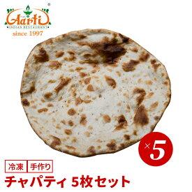 チャパティ 5枚セット神戸アールティー 専門店の本格ナン チャパティ チャパーティー 薄焼き アタ ロティ パン インド料理 冷凍 お試し インドカレー セット商品 まとめ買い