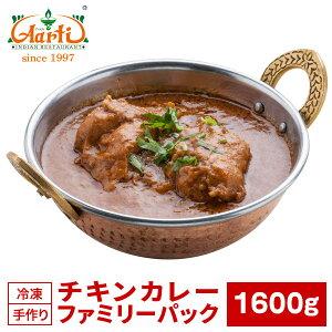 チキンカレー ファミリーパック 1600g×1袋Chicken Curry Famiry Pack キャンプ レジャー 業務用 カレー インドカレー チキンカレー 通販 スパイス 神戸アールティー
