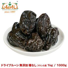 ドライプルーン 無添加 種なし フランス産 1kg / 1000gdry prune ドライフルーツ 果実加工品 お菓子