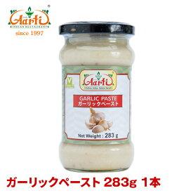 ガーリックペースト 283g 1本Garlic Paste にんにく ペースト すりおろし 調味料 スパイス 食材 材料 ソース