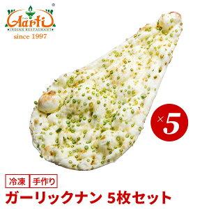 ガーリックナン 5枚セット神戸アールティー 専門店の本格ナン ガーリック ナン 大蒜 にんにく にんにくの芽 インド料理 冷凍 お試し インドカレー セット商品 まとめ買い
