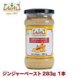 ジンジャーペースト 283g 1本Ginger Paste しょうが ペースト すりおろし 調味料 スパイス 食材 材料 ソース