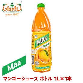Maa マンゴージュース ボトル 1L×1本 MANGO JUICE マンゴードリンク フルーツジュース 果実ドリンク インドのドリンク 神戸アールティー 通販