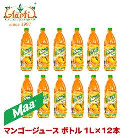Maa マンゴージュース ボトル 1L×12本(1ケース) MANGO JUICE 業務用 マンゴードリンク フルーツジュース 果実ドリンク インドのドリンク 神戸アールティー 通販
