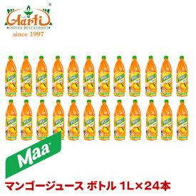 Maa マンゴージュース ボトル 1L×24本(2ケース) MANGO JUICE 業務用 マンゴードリンク フルーツジュース 果実ドリンク インドのドリンク 神戸アールティー 通販