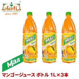 Maa マンゴージュース ボトル 1L×3本 MANGO JUICE マンゴードリンク フルーツジュース 果実ドリンク インドのドリンク 神戸アールティー 通販