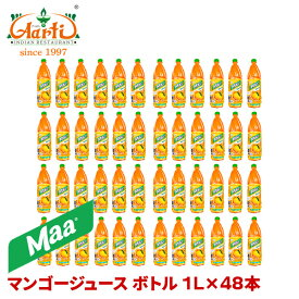 Maa マンゴージュース ボトル 1L×48本(3ケース) MANGO JUICE 業務用 マンゴードリンク フルーツジュース 果実ドリンク インドのドリンク 神戸アールティー 通販