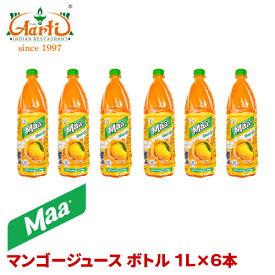 Maa マンゴージュース ボトル 1L×6本 MANGO JUICE マンゴードリンク フルーツジュース 果実ドリンク インドのドリンク 神戸アールティー 通販