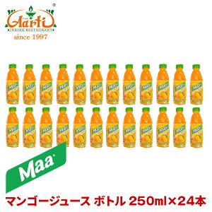 Maa マンゴージュース ボトル 250ml×24本 送料無料 MANGO JUICE 業務用 マンゴードリンク フルーツジュース 果実ドリンク インドのドリンク 神戸アールティー 通販