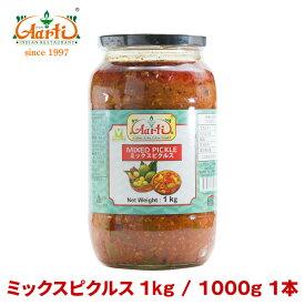 ミックスピクルス 1kg / 1000g 1本Mix Pickles Pickle Achar 漬物 アチャール インド料理 インドカレー スパイス 食材 材料 ピクルス ピックル ウルガ ウールガイ 大容量 業務用