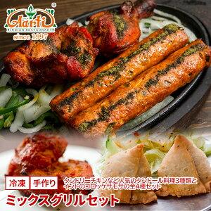 ミックスグリルセット神戸アールティー タンドール タンドリーチキン チキンティッカ チキンシークカバブ ベジタブルサモサ 冷凍 インド料理 一品料理 セット 詰め合わせ 通販