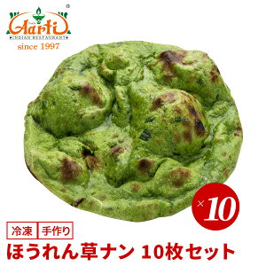 ほうれん草ナン 10枚セット神戸アールティー 専門店の本格ナン ナン ほうれん草 パラク パラック spinach インド料理 冷凍 お試し インドカレー セット商品 まとめ買い