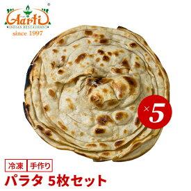 パラタ 5枚セット神戸アールティー 専門店の本格ナン パラタ パラーター パロタ チャパティ アタ ギー パン インド料理 冷凍 お試し インドカレー セット商品 まとめ買い