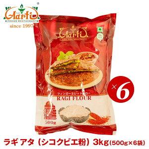ラギアタ 3kg (500g×6袋)インド産 Raggy Atta常温便,全粒粉,Atta,Whole Wheat Flour,小麦粉,チャパティ