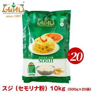 スジ 大粒 10kg(500g×20袋) Sooji,常温便,セモリナ粉,スジ,ウップマ,ハルワ,セモリナ , RCP