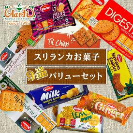 スリランカお菓子 9品バリューセット 送料無料Sri Lanka Sweets Value Set