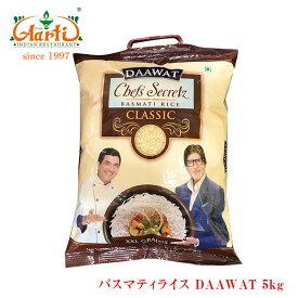バスマティライス ダーワット インド産 5kg 送料無料Basmati Rice DAAWAT Aromatic Rice ヒエリ 米 香り米 バスマティーライス 香米