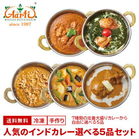 人気のインドカレー選べる5品セット 送料無料, (各250g x 5) 自分で選べる カレー インド料理 ギフト 母の日 神戸アールティー,通販,RCP