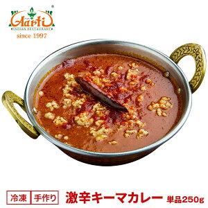 激辛キーマカレー 単品(250g)Super Hot Keema Curry 激辛 ひき肉 キーマ カレー インドカレー チキンカレー 通販 スパイス 神戸アールティー