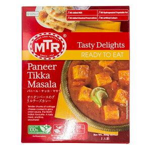 MTR パニールティッカマサラカレー 300g 1袋2人前 ゆうパケット便対応オニオンベースのグリルチーズカレーインドの大手食品メーカーの作った、インド人好みのレトルト本格インドカレー!簡