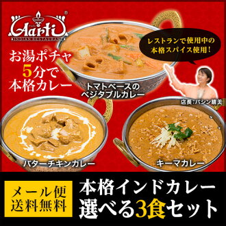 Bargain in Kobe Artie authentic Curry India can choose 2 meals set review with chicken curry Curry each 180 g specialty shop store