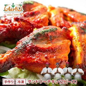 タンドリーチキン (2ピース) もも肉1本 炭火タンドール窯焼き スパイシーでジューシー ヤミツキの美味しさ チキンの旨みをスパイスで包み込む おつまみ インド料理 神戸アールティー RCP 【d
