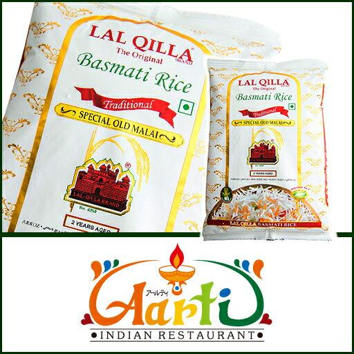 バスマティライス インド産 ラルキラ LAL QILLA 1kg / 1000g Aromatic Rice,常温便,ヒエリ,米,Basmati Rice,香り米,バスマティーライス,香米 14000円以上で送料無料, RCP