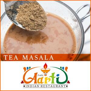 神戸アールティーオリジナル ティーマサラ 10kg (1kg×10袋) 紅茶用ミックススパイス インドチャイ,chai,粉末,