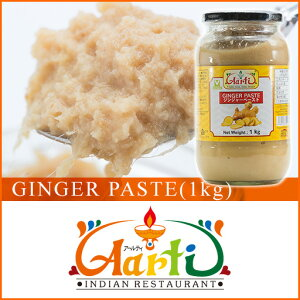 ジンジャーペースト 1kg 1本 通常便,Ginger Paste,すりおろし,しょうが,生姜,ショウガ,調味料,インド料理,ジャム,インドカレー,スパイス,食材,材料 , RCP