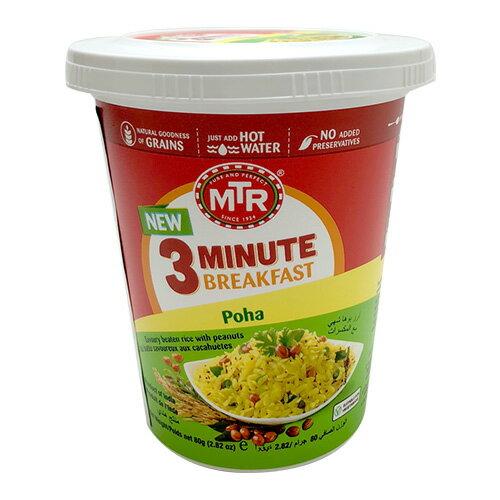 MTR ポハカップ Poha Cup 80g 日本正規販売店 ライスカレー 非常食 即席ごはん カレーめし インドカレー 業務用 神戸スパイス スパイス