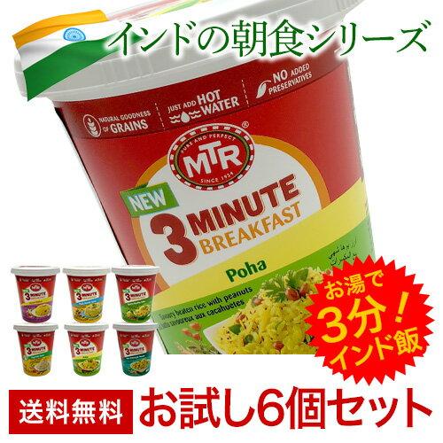 【送料無料】 MTR 3ミニッツ お試し6個セット 各80g×6個 日本正規販売店 ライスカレー 非常食 即席ごはん カレーめし インドカレー