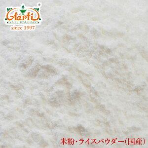 米粉・ライスパウダー(国産)3kg (1kg×3袋)常温便,米粉,Rice Powder , RCP,無糖