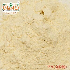 アタ 10kg(10kg×1袋)アメリカ産 常温便,全粒粉,Atta,Whole Wheat Flour,小麦粉,チャパティ,パン材料,製菓材料