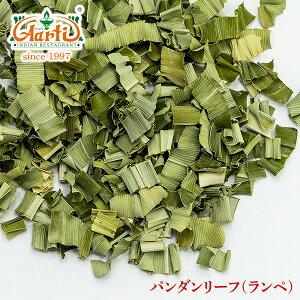 パンダンリーフ (ランペ) 1kg 常温便,葉,Lemon grass cut,ドライ,ハーブ,スパイス,香辛料,
