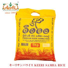 キーリサンバライス 5kg( 1袋 ) スリランカ米 keeri samba rice 神戸アールティー 送料無料