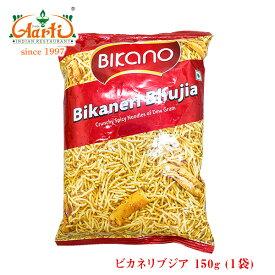 BIKANO ビカネリブジア 150gBIKANERI BHUJIA Crunchy Spicy Noodles of Dew Gram ビカノ ナムキン ナムキーン namkeen スナック 菓子 おつまみ 単品