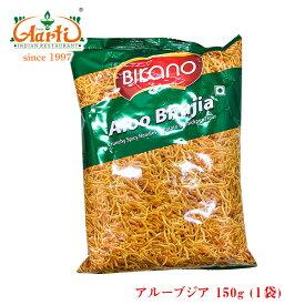 BIKANO アルーブジア 150g×3袋ALOO BHUJIA Crunchy Spicy Noodles of Potato & Chickpea Flour ビカノ ナムキン ナムキーン namkeen スナック 菓子 おつまみ セット商品 まとめ買い