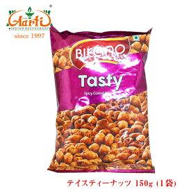 BIKANO テイスティ 150gTASTY Spicy Coated Peanuts ビカノ ナムキン ナムキーン ピーナッツ namkeen スナック 菓子 おつまみ 単品