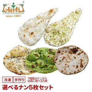 選べるナン5枚セット神戸アールティー 専門店の本格ナン ナン パラタ チャパティ ロティインド料理 冷凍 お試し インドカレー